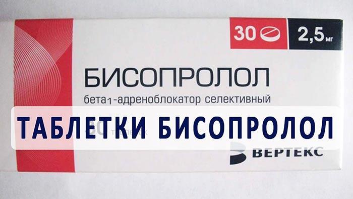 Инструкция по применению бисопролола (5,10 мг): цена, отзывы, аналоги.