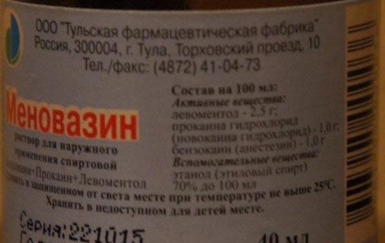 Мазь Меновазин