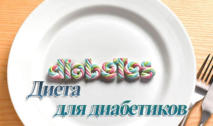 Диета при сахарном диабете 2 типа: меню на неделю