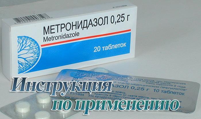 Для чего назначают Метронидазол, инструкция, отзывы, аналоги