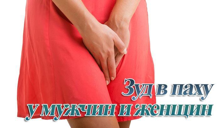 Почему чешется в паху у мужчин и женщин