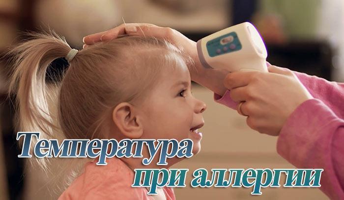 Может ли быть температура при аллергии у ребенка или взрослого