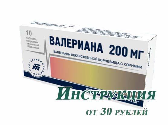 Валериана в таблетках: инструкция по применению