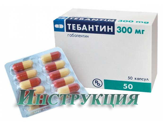 Тебантин 300 мг — инструкция по применению