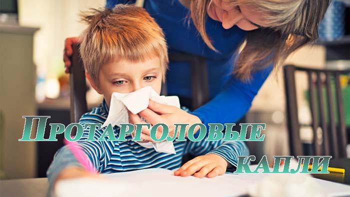 Проторголовые капли: инструкция детям, цена, противопоказания