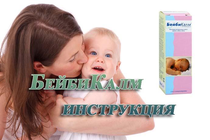 Бейби Калм — инструкция по применению для новорожденных