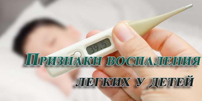 Признаки воспаления легких у детей