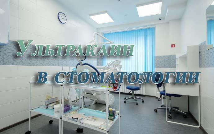 Ультракаин - инструкция по применению в стоматологии